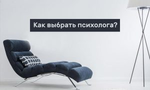 Как выбрать психолога в Минске