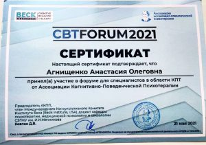 CBT FORUM 2021